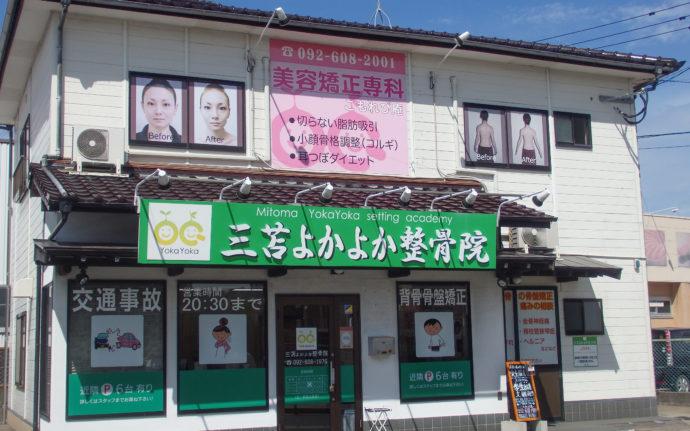 三苫よかよか整骨院(福岡市東区 外反母趾治療)