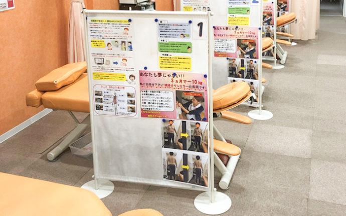 駒川中野 鍼灸整骨院
