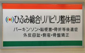 ひふみ総合リハビリ整体梅田(大阪 外反母趾治療)