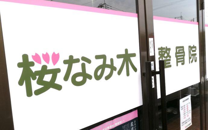 桜なみ木整骨院(博多区・南福岡市 外反母趾治療)
