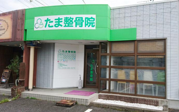 たま整骨院(長野市 外反母趾治療)