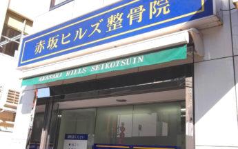 距骨サロン 赤坂店(港区 外反母趾治療)