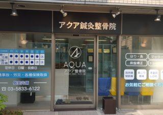 AQUA整体院 浅草橋店