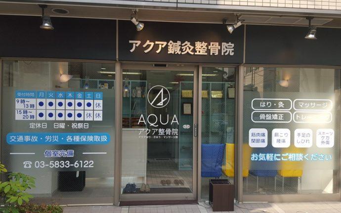 AQUA整体院 浅草橋店(台東区 外反母趾治療)